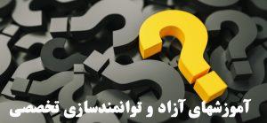 پرسش و پاسخ واحد آموزشهای آزاد و توانمندسازی تخصصی