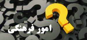 پرسش و پاسخ امور فرهنگی