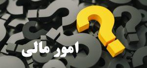 پرسش و پاسخ امور مالی
