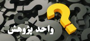 پرسش و پاسخ واحد پژوهش